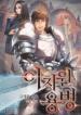 Dimensional Mercenary ( Other World Warrior )