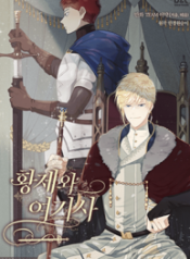 Emperor And The Female Knight ( The King and His Knight )